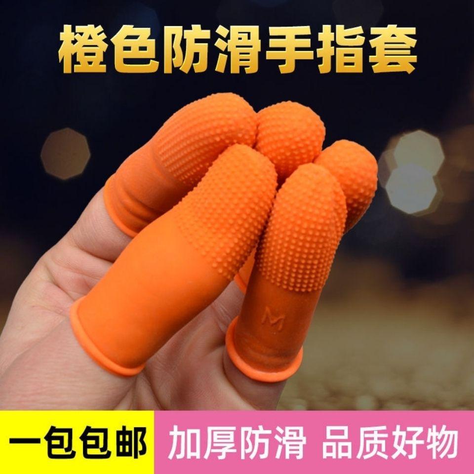 橙色颗粒橡胶防滑手指套耐磨加厚乳胶防护点钞教师分翻页美容印刷