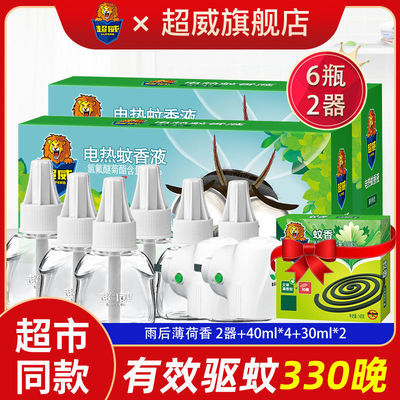 22675/超威直插电蚊香液驱蚊套装雨后薄荷香型送加热器驱蚊蚊香液