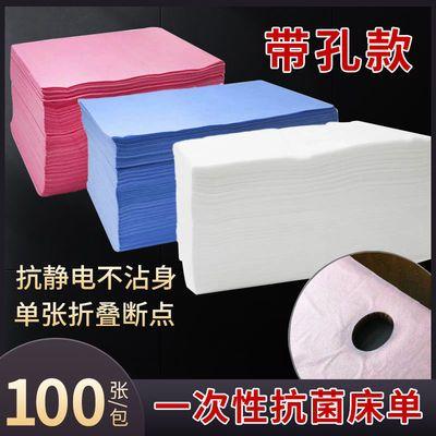 57614/一次性床单批发美容院按摩床带孔加厚透气无纺布100张无菌床垫子