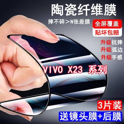 78319/vivoX23陶瓷钢化膜幻彩版全屏覆盖原装高清防摔防爆保护手机贴膜