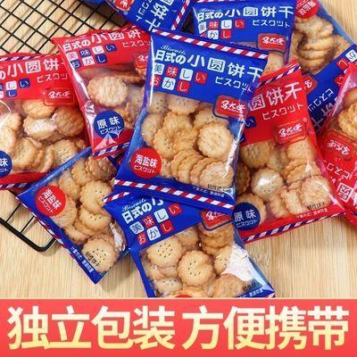 网红零食日式小圆饼健康早餐办公休闲小饼干独立包装批发整箱特价