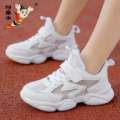 37363/阿童木童鞋男童小白鞋女童白色运动鞋新款透气网面校园中大童网鞋