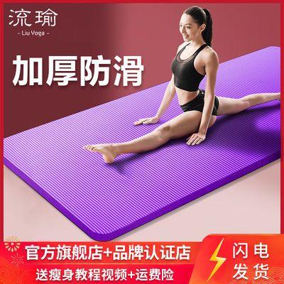 【旗舰店】瑜伽垫加厚防滑初学者男女健身垫加宽地垫子珈减肥家用