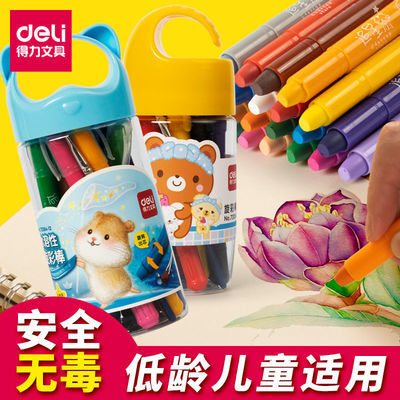 21349/得力水溶性旋转油画棒12色24色幼儿园安全无毒可水洗涂鸦不脏手