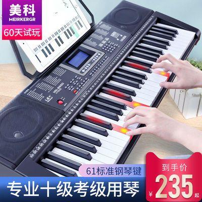 美科智能电子琴成人幼师儿童初学者入门教学多功能61钢琴键专业88
