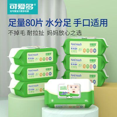 可爱多婴儿湿巾80抽大包带盖儿童学生成人湿纸巾手口通用非棉柔巾