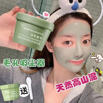 绿茶清洁面膜保湿补水涂抹式泥膜控油深层清洁毛孔去黑头粉刺学生