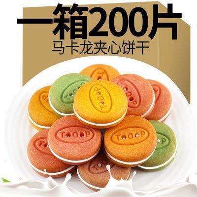 马卡龙夹心饼干网红小圆饼干儿童奶油饼干早餐散装零食品整箱批发