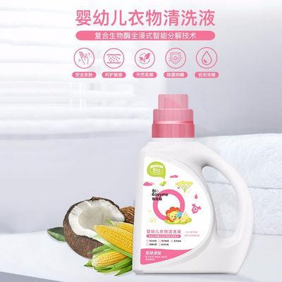 芭格美儿童洗衣液内衣内裤婴儿孕妇衣物清洗液杀菌消毒易清洗液