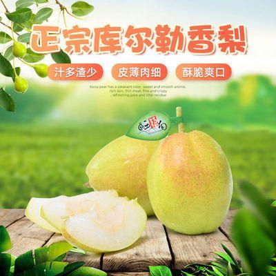 新疆库尔勒香梨正宗新鲜水果产地直供多汁薄皮脆甜香梨3/5斤批发