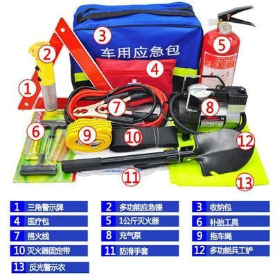 车载灭火器小型便携汽车应急救援工具包车用套装多功能医疗急救包