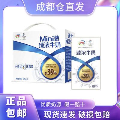 39999/【正品特惠】伊利臻浓牛奶早餐奶125ml*20盒奶香浓郁优质蛋白特价