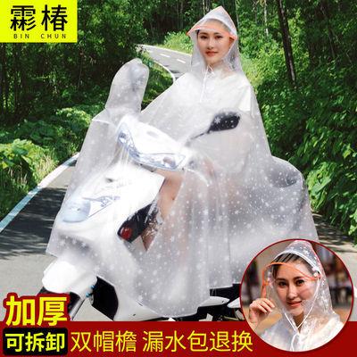23747/雨衣电动车雨衣女单人双人雨衣摩托车雨披加厚双帽檐男超大遮脚