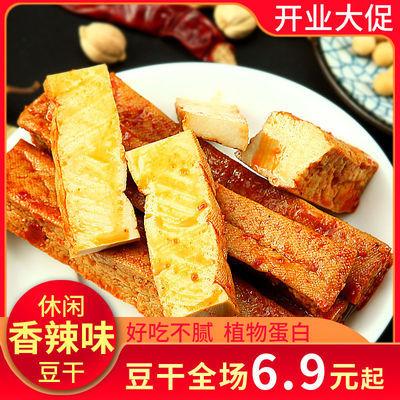 湖南特产香辣豆干武冈豆腐干辣豆干麻辣条小袋装休闲零食网红豆干