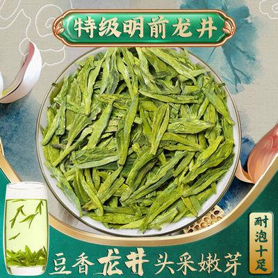 龙井茶2021新茶明前雨前豆香浓香正宗高山龙井春茶茶叶袋装250克