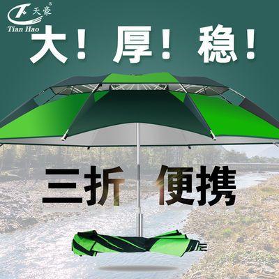 34321/天豪三折叠钓鱼伞加厚银黑胶防晒雨风万向遮阳垂钓鱼伞多功能便携