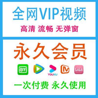 追剧神器视频会员影视VIP播放器优酷腾爱讯视频芒奇艺果VIP软件