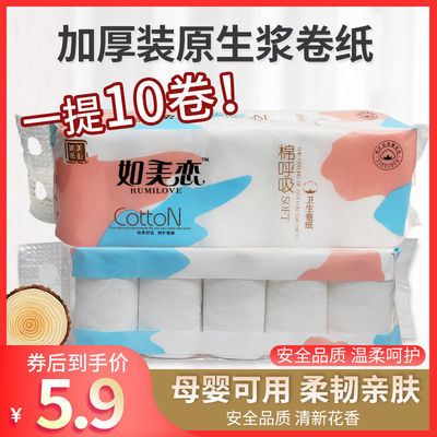 【超值装】原生木浆卫生纸无芯卷纸家用家庭装纸巾批发厕纸手纸