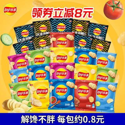 乐事薯片大礼包25/35包超值多口味网红小吃休闲膨化整箱零食批发