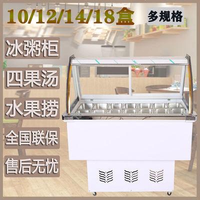 39872/10盒12盒14盒冰粥柜四果汤清补凉水果捞冰粉机小型冷藏保鲜展示柜