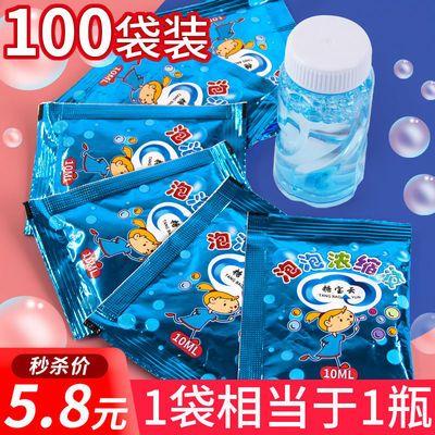 泡泡水补充液浓缩液七彩泡泡液自然儿童补充袋装小瓶装泡枪棒配方