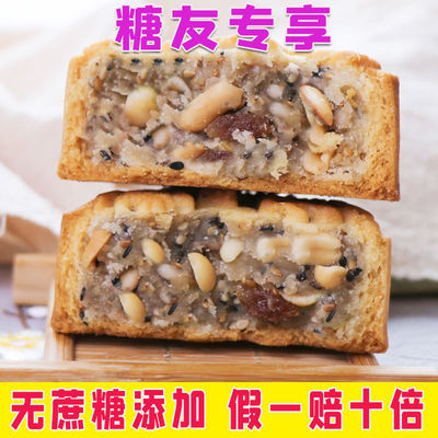 无蔗糖广式老五仁月饼糖尿病人木糖醇中月饼老年零食糕点批发