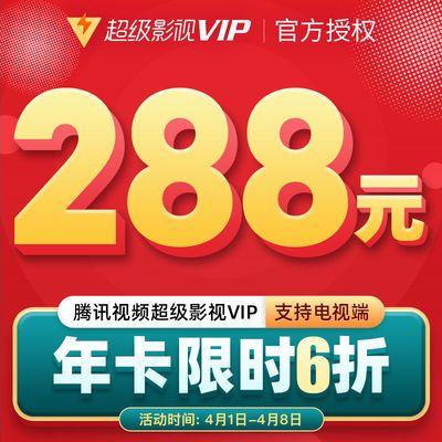 【6折288】腾讯视频超级影视vip12个月 云视听极光TV会员一年卡