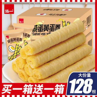 泓一咸蛋黄蛋卷网红脆皮蛋卷零食小吃鸡蛋卷美味饼干批发400g