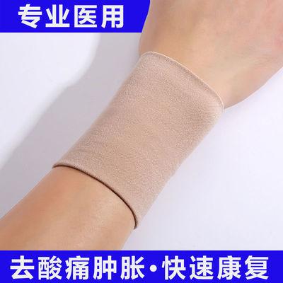 45947/专业医用级护腕护手掌扭伤腕夏季款超薄遮纹身护手压力护腕腱鞘炎