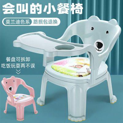 32283/婴儿童宝宝吃饭桌餐椅子卡通叫叫靠背座椅塑料凳子扶手吃饭小板凳