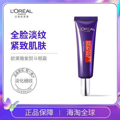 歐萊雅紫熨斗眼霜小樣7.5ml全臉淡紋眼霜復顏抗老淡紋黑眼圈