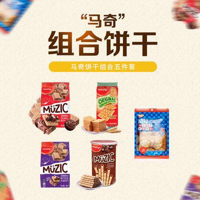 马来西亚进口 马奇新新饼干组合五袋装490g