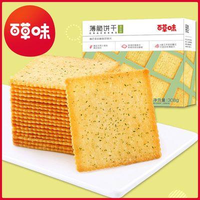 78923/【百草味-薄脆饼干308gx2盒】海苔味薄饼干休闲办公室零食独立装