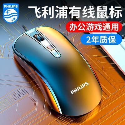25794/飞利浦鼠标有线USB办公游戏cf专用机械电竞lol商务笔记本静音无声