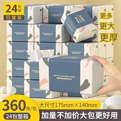 【加大加量装】大包纸巾抽纸批发家用整箱妇婴卫生纸面巾纸餐巾纸