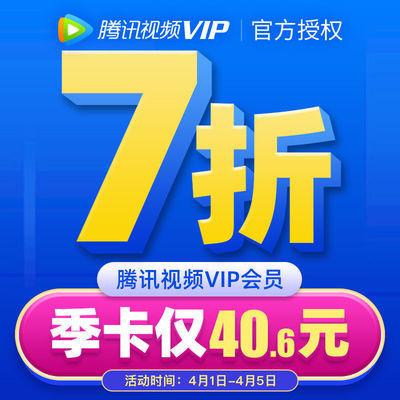 【券后7折40.6】腾讯视频VIP会员3个月 好莱坞vip会员三个月季卡
