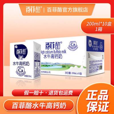 【新鲜日期】百菲酪高钙水牛奶200ml*10盒调制乳补钙学生成人早餐
