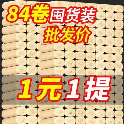 【84卷巨量一年装】12卷竹浆本色卫生纸卷纸批发家用手纸纸巾厕纸