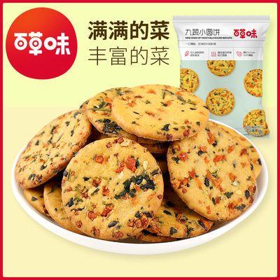 【百草味-九蔬小圆饼80gx3袋】薄脆代餐网红休闲零食夜宵充饥小吃