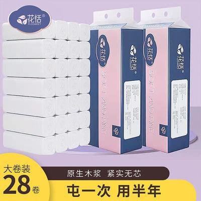 【48卷加量装/12卷】花恬卫生纸白色卷纸批发家用大卷厕纸巾手纸