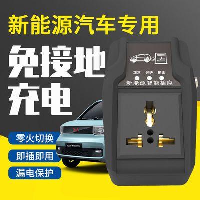 6887/五菱宏光MINI ev接地宝新能源充电免地线转换插座宝骏电动汽车