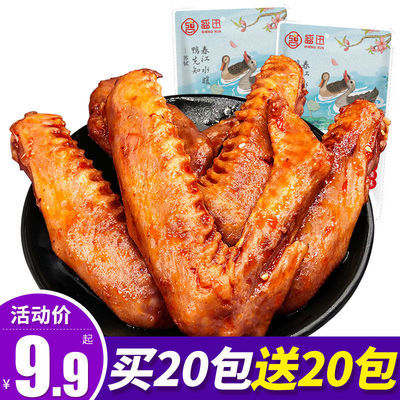 【买多少送多少】鸭翅休闲零食小吃批发卤味熟食香辣批发鸭翅零食
