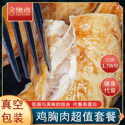 绝点即食鸡胸肉低脂高蛋白健康健身饱腹优质鸡肉零食代餐开袋即食