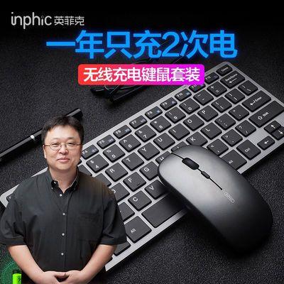 19207/无线键盘鼠标英菲克V780键鼠套装静音防水笔记本平板台式通用超薄