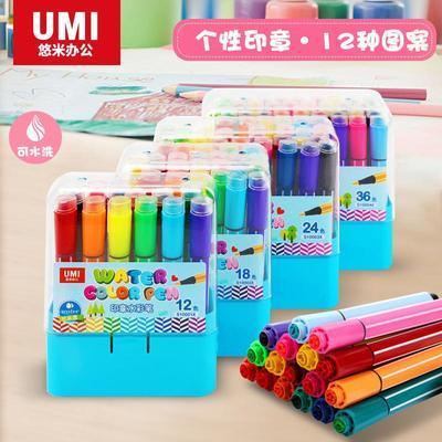 悠米印章水彩笔彩笔套装儿童幼儿园水彩画笔小学生彩色笔