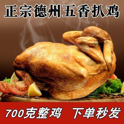 浩祥居德州五香扒鸡正宗整只烧鸡肉熟食速食品卤味休闲零食