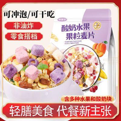 奇亚籽酸奶果粒麦片水果坚果谷物燕麦片即食免煮营养早餐代餐袋装