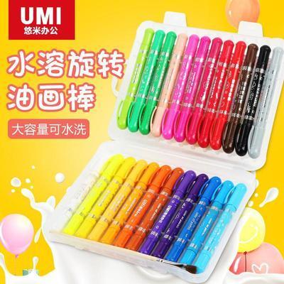 24844/悠米水溶性旋转油画棒儿童彩色蜡笔套装幼儿园画画炫彩