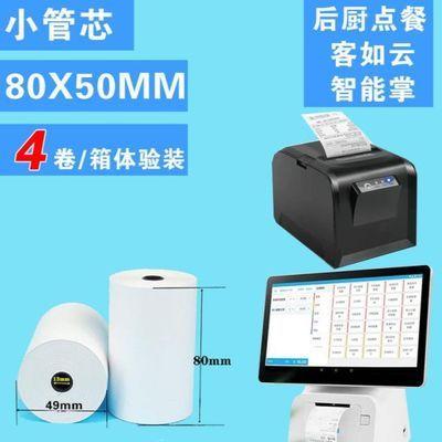 35216/热敏打印po收银小票刷卡os57X30X50美团外卖超市后厨机80x50mm纸