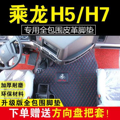 75734/柳汽乘龙H7专用脚垫乘龙H5大货车自卸车脚垫乘龙M3M5全包围脚垫